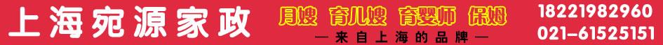 上海宛源家政