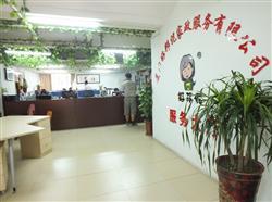 好邦伲总部服务厅