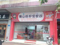 广东佛山山水加盟店