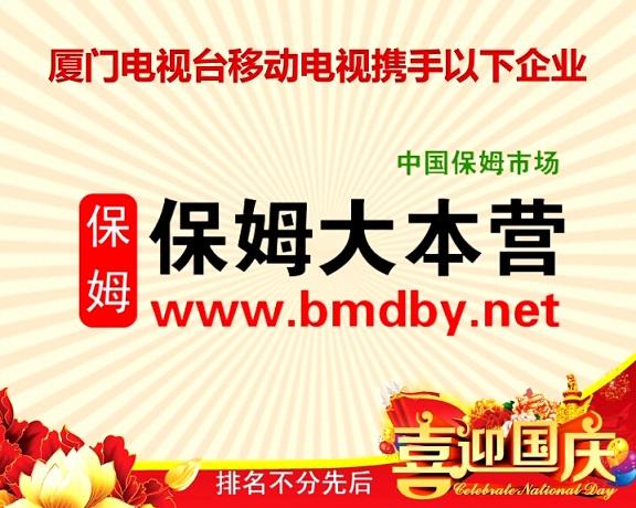 2014年厦门电视台喜迎国庆