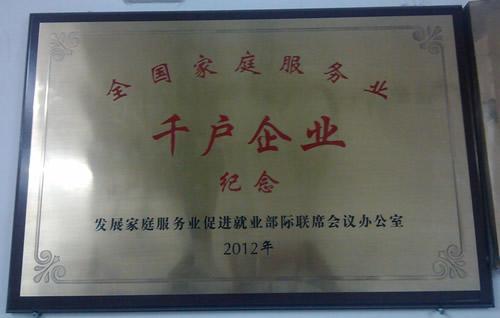 中国家庭服务业千户企业
