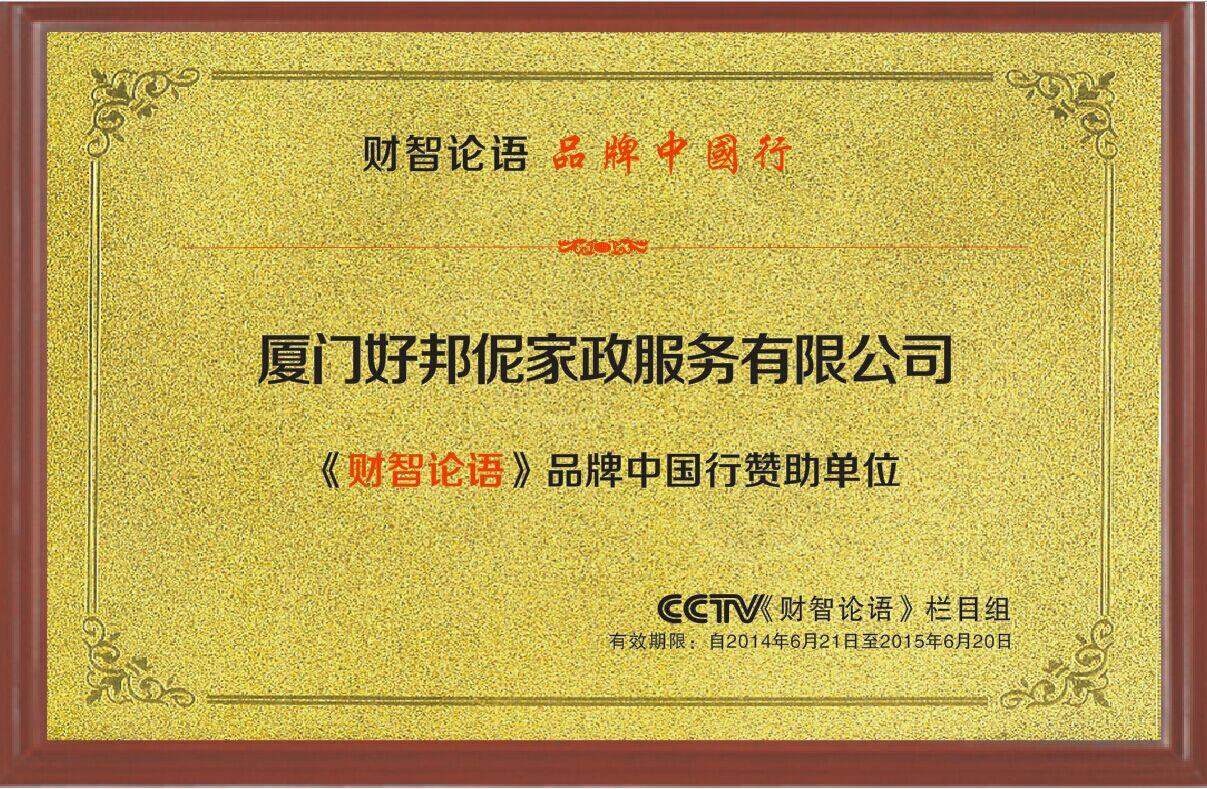 CCTV品牌中国行合作单位