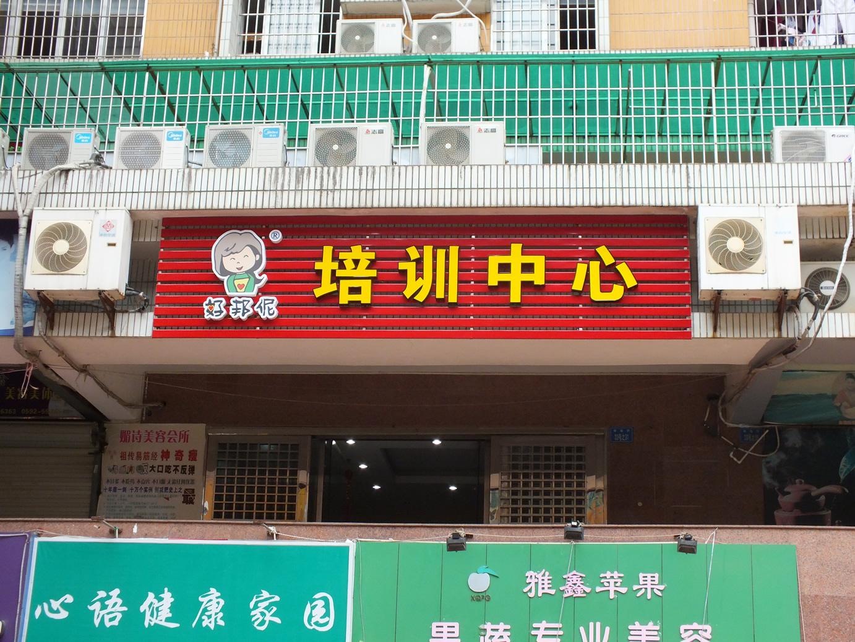 好邦伲培训中心