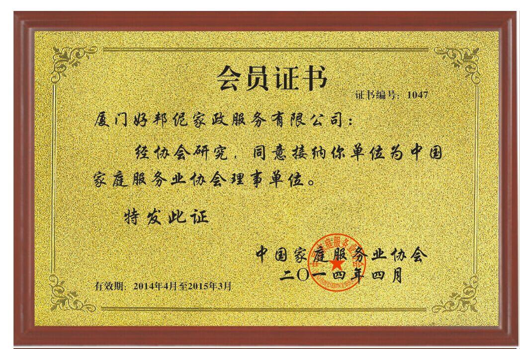 中国家庭服务业协会理事单位