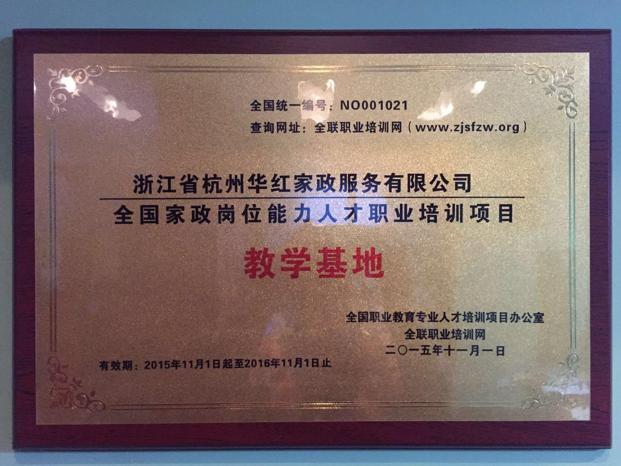 全国家政职业培训教学基地