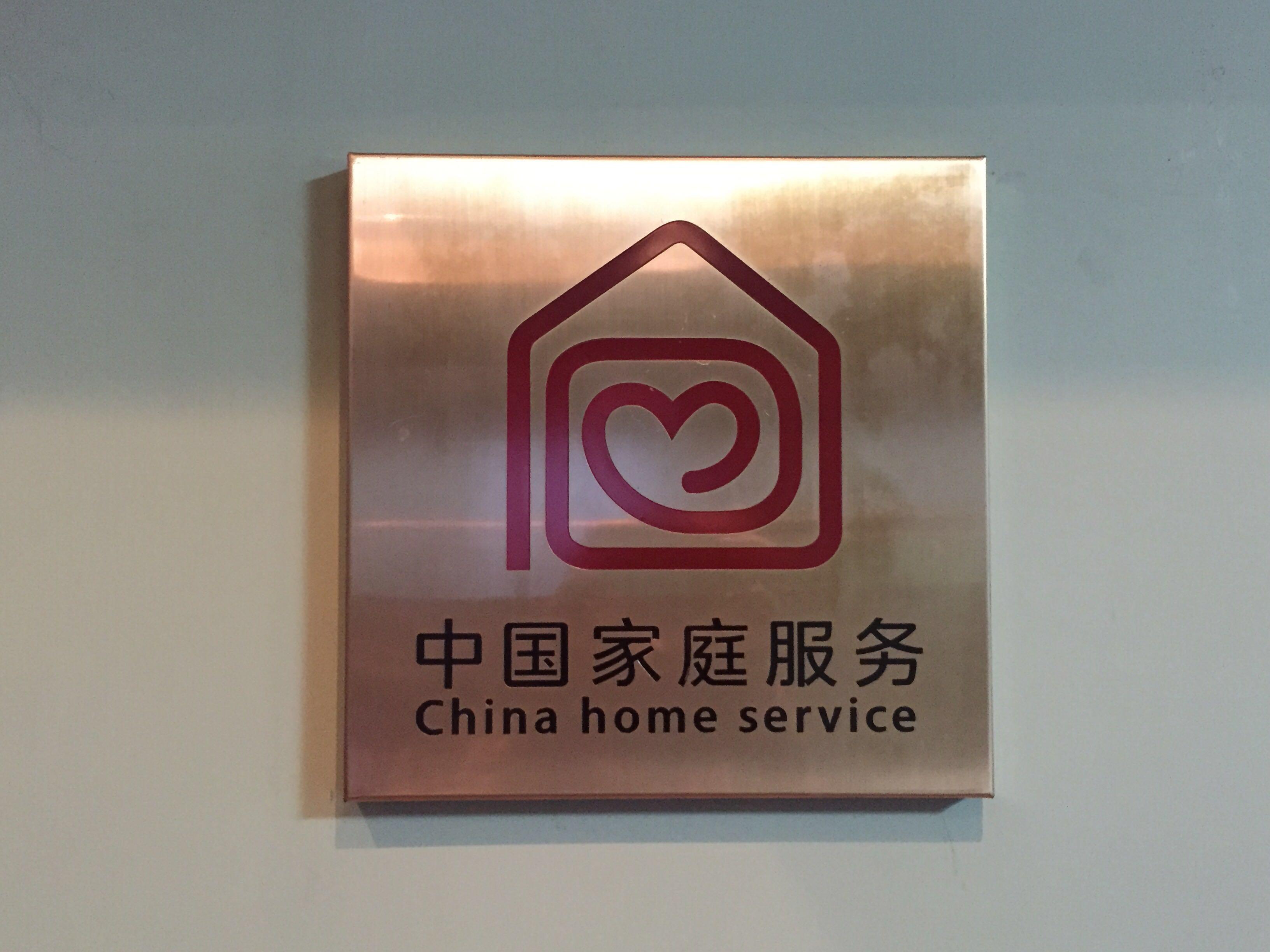 中国家庭服务