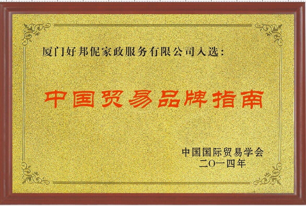 入选中国贸易品牌指南