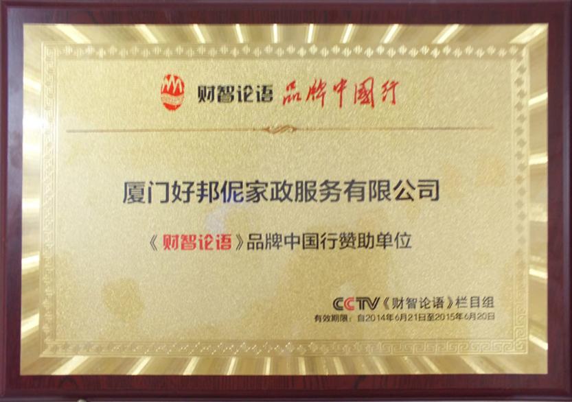 央视网品牌中国行赞助商