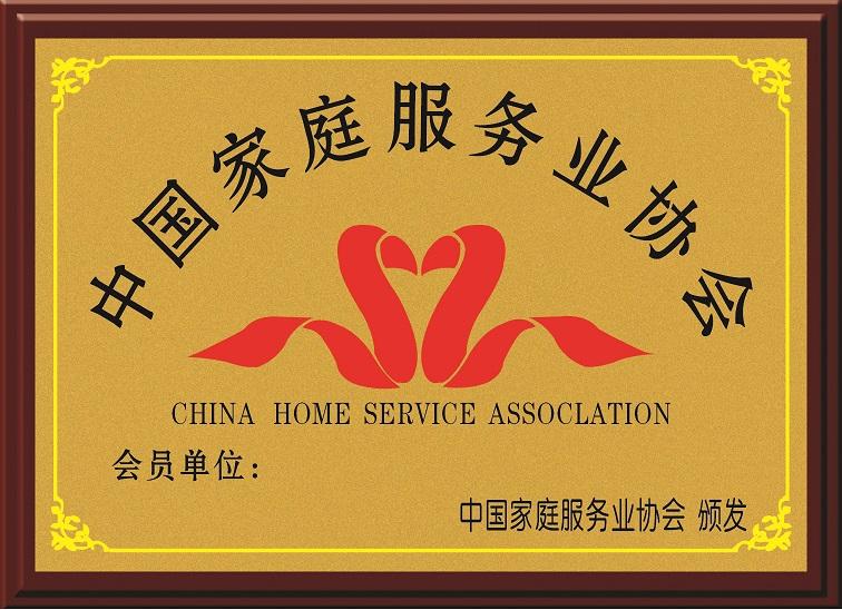 中国家庭服务业协会会员