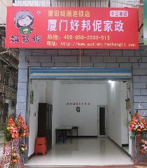 莆田好邦伲加盟店