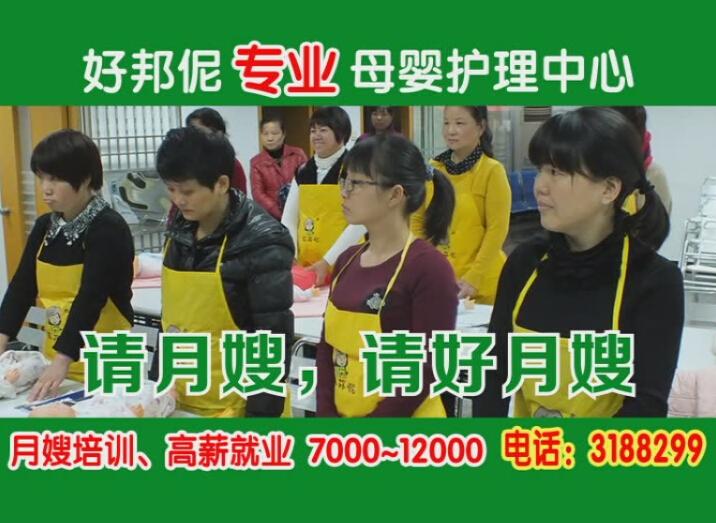 好邦伲母婴护理中心宣传片