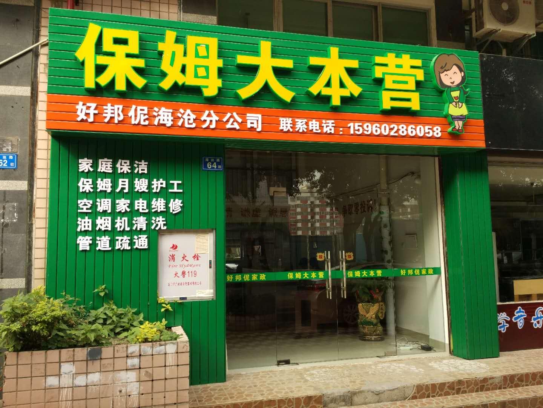 好邦伲海沧分公司